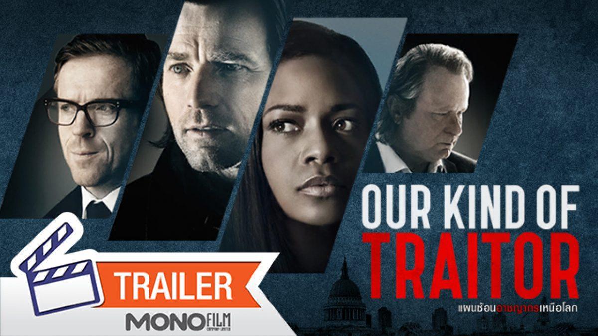 ตัวอย่างภาพยนตร์ Our Kind of Traitor แผนซ้อนอาชญากรเหนือโลก [Official Trailer]