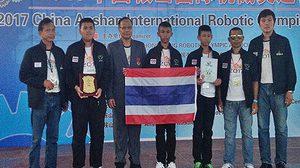 นักเรียนชัยภูมิเจ๋งคว้าแชมป์แข่งขันหุ่นยนต์โลก ที่ประเทศจีน