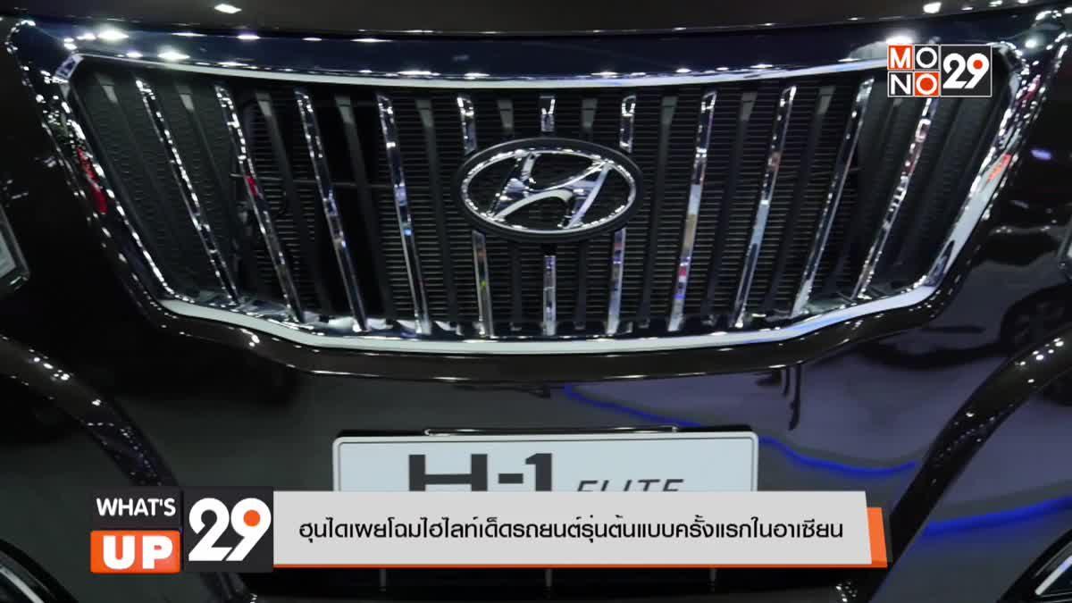 ฮุนไดเผยโฉมไฮไลท์เด็ดรถยนต์รุ่นต้นแบบครั้งแรกในอาเซียน