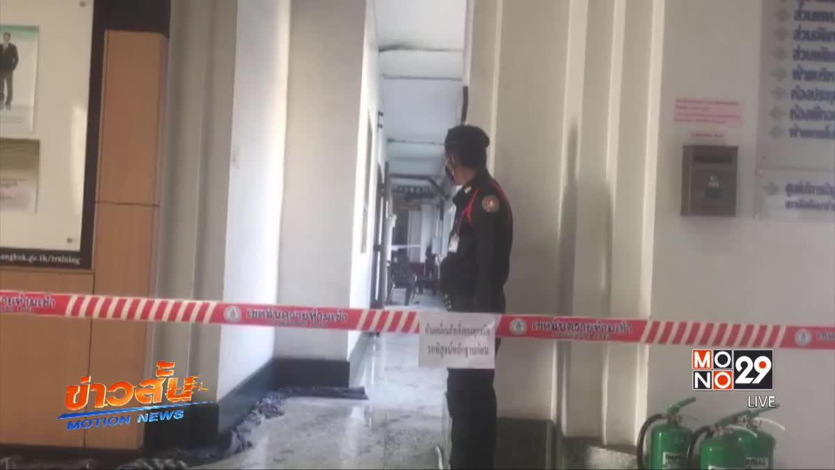 ตำรวจ-วสท.ตรวจสอบเพลิงไหม้ศาลาว่าการ กทม.