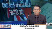 The Day News update 20-01-60
