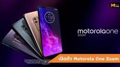 เปิดตัว Motorola One Zoom มากับกล้อง 48 ล้าน และความสมารถซูม 3 เท่า
