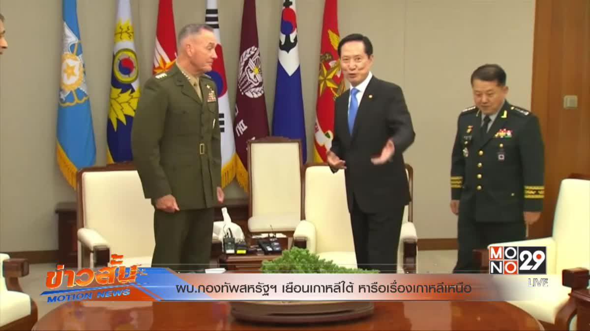 ผบ.กองทัพสหรัฐฯเยือนเกาหลีใต้เพื่อหารือเรื่องเกาหลีเหนือ