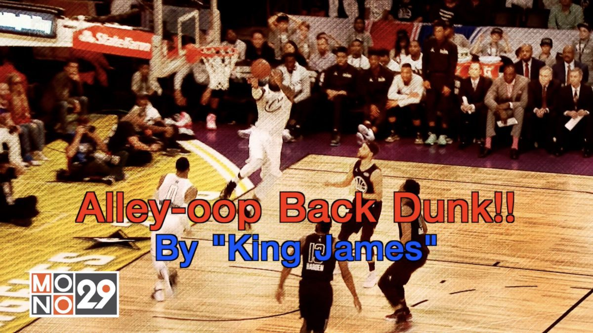 """Alley-Oop Back DunK!! By """"King James"""""""