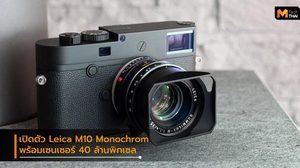Leica เปิดตัว M10 Monochrom มากับเซนเซอร์ใหม่