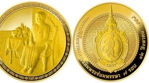 กรมธนารักษ์ เปิดแลกเหรียญที่ระลึก 7 รอบพระราชินี