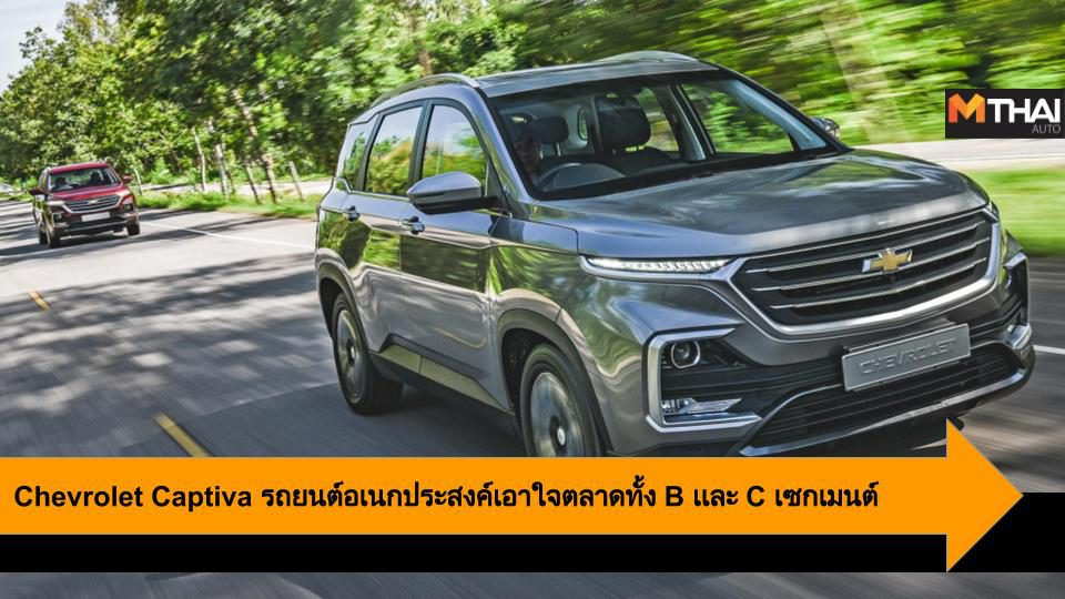 All New Chevrolet Captiva รถยนต์ SUV เอาใจตลาดทั้ง B เเละ C เซกเมนต์