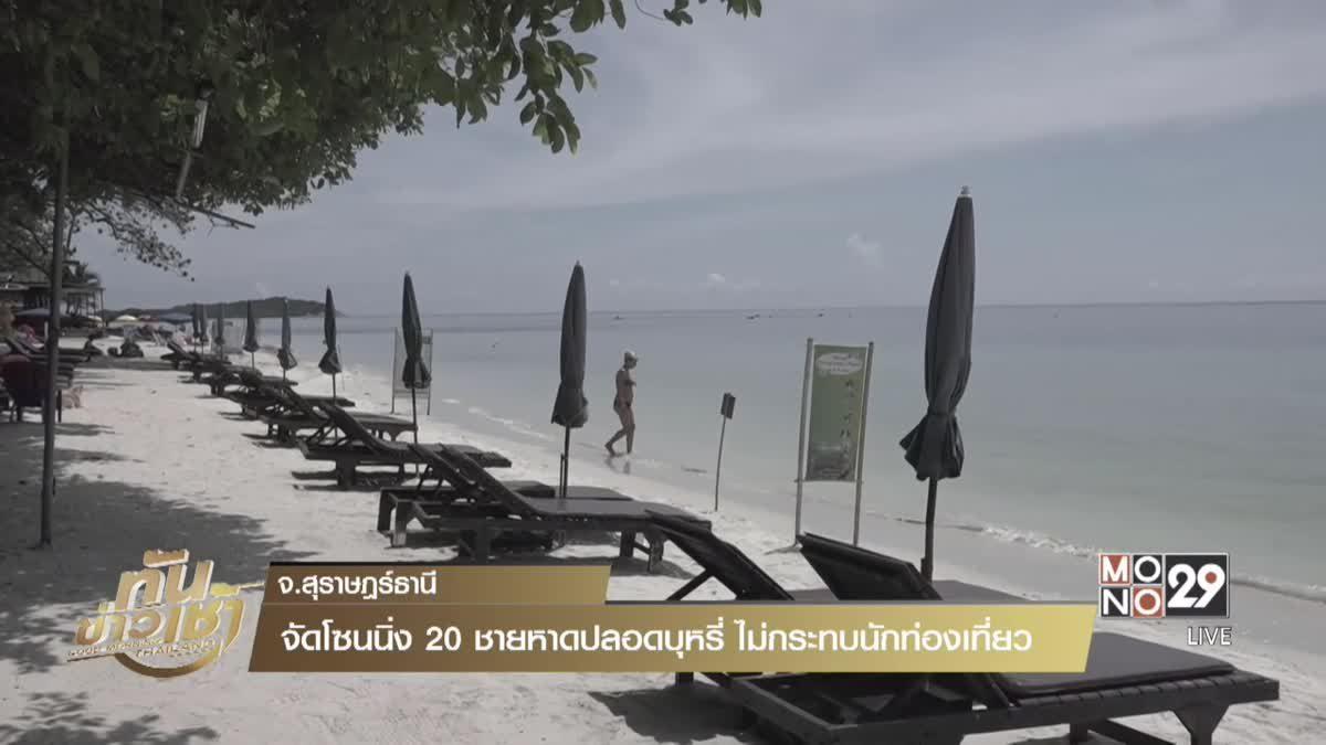 จัดโซนนิ่ง 20 ชายหาดปลอดบุหรี่ ไม่กระทบนักท่องเที่ยว