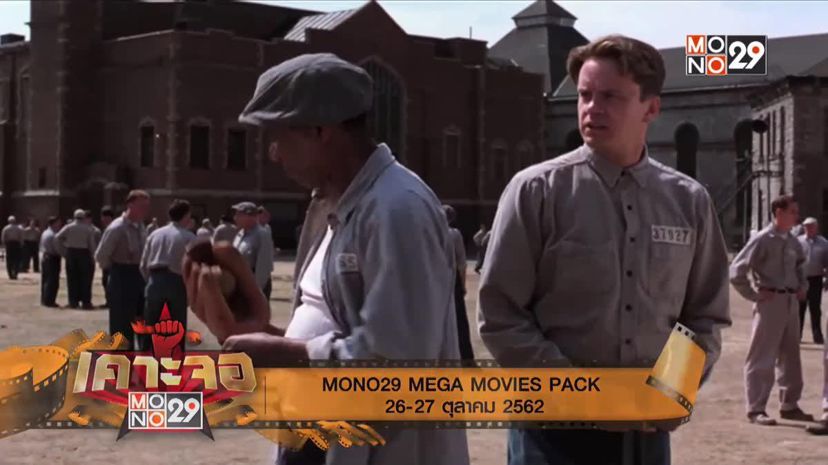 [เคาะจอ 29] MONO29 MEGA MOVIES PACK 26-27 ต.ค. 2562 (26-10-62)