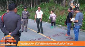 จับตา ! กลุ่มคลั่งไอเอสบุกภาคใต้ของไทย รัฐบาลเร่งสอบ