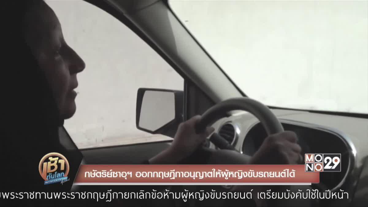 ซาอุฯ เตรียมยกเลิกกฎห้ามผู้หญิงขับรถยนต์