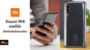 ยอดขายดีจัด Xiaomi สั่งเพิ่มกำลังการผลิตสมาร์ทโฟน Xiaomi Mi 9