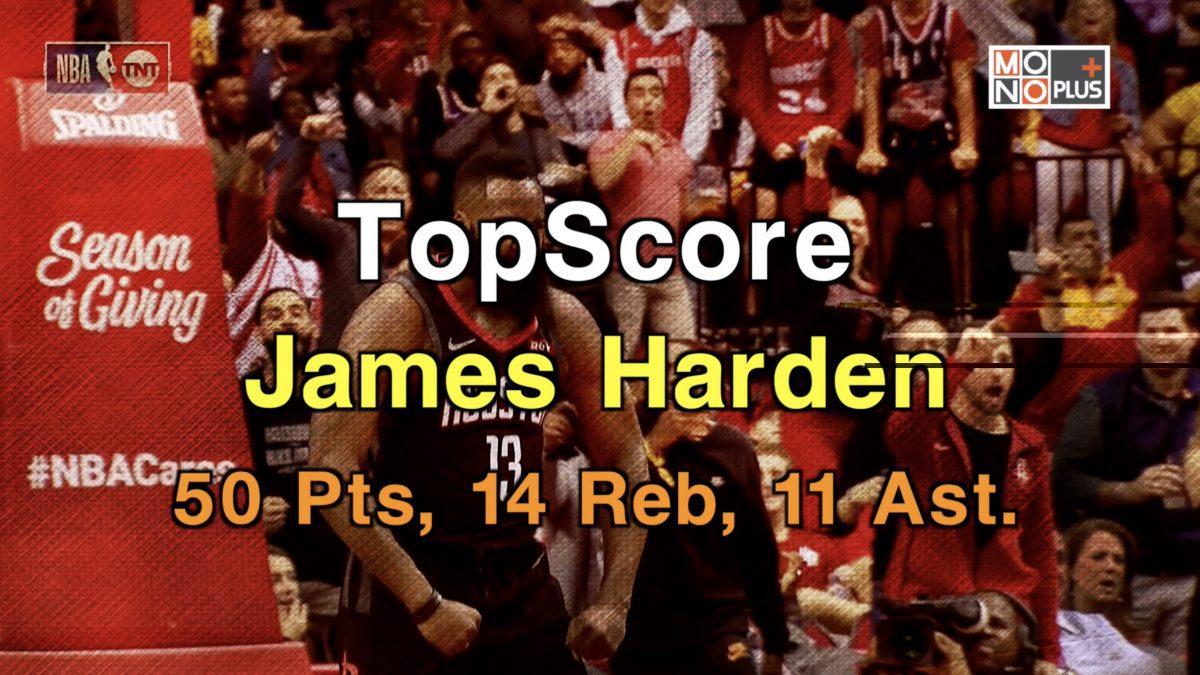 Highscore James Harden 50 คะแนน 14 REB 11  AST
