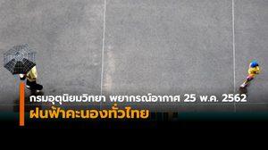 กรมอุตุฯ ชี้ฝนฟ้าคะนองทั่วไทย ทะเลอันดามันคลื่นสูง กทม.ฝนตกร้อยละ 30