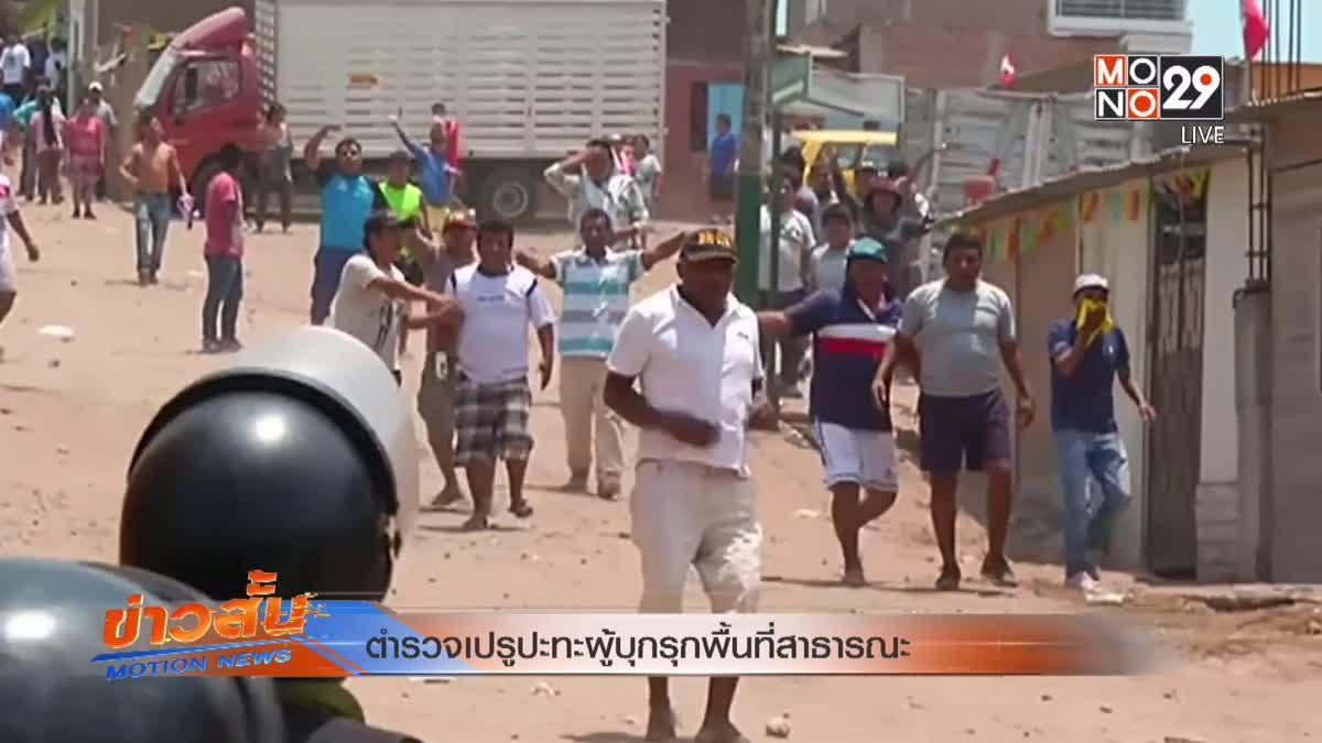 ตำรวจเปรูปะทะผู้บุกรุกพื้นที่สาธารณะ