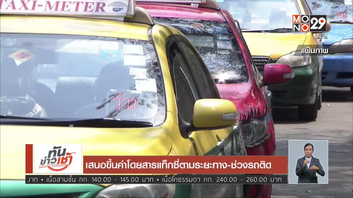 เสนอขึ้นค่าโดยสารแท็กซี่ตามระยะทาง-ช่วงรถติด
