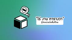 รู้จักหน่วยวัดพื้นที่ไทย