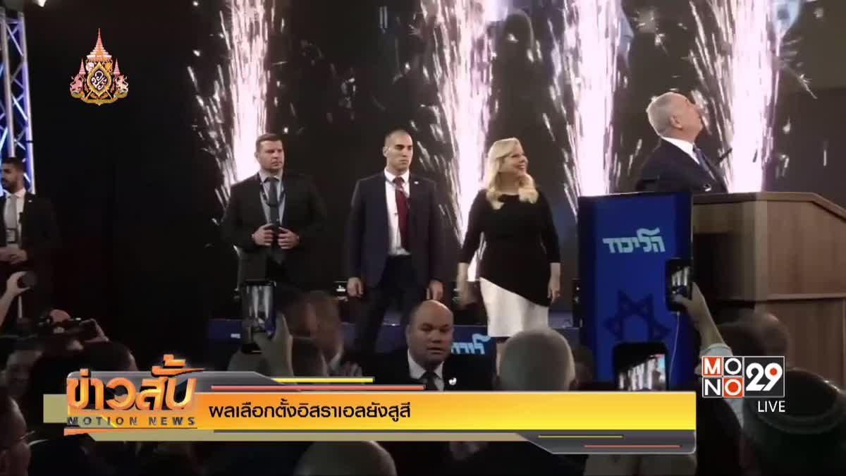 ผลเลือกตั้งอิสราเอลยังสูสี