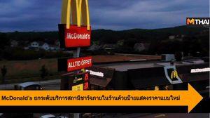 McDonald's ยกระดับบริการสถานีชาร์จภายในร้านด้วยป้ายแสดงราคาแบบใหม่