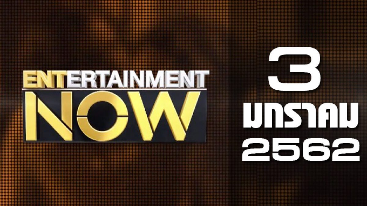 Entertainment Now Break 1 03-01-62