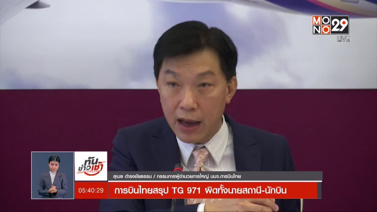 การบินไทยสรุป TG 971 ผิดทั้งนายสถานี-นักบิน