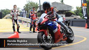 Honda Bigbike จัดกิจกรรมแข่งขันทักษะขับขี่สไตล์จิมคาน่าสุดเข้มข้น