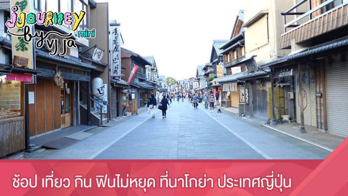 ช้อป เที่ยว กิน ฟินไม่หยุด ที่นาโกย่า ประเทศญี่ปุ่น