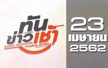ทันข่าวเช้า Good Morning Thailand 23-04-62