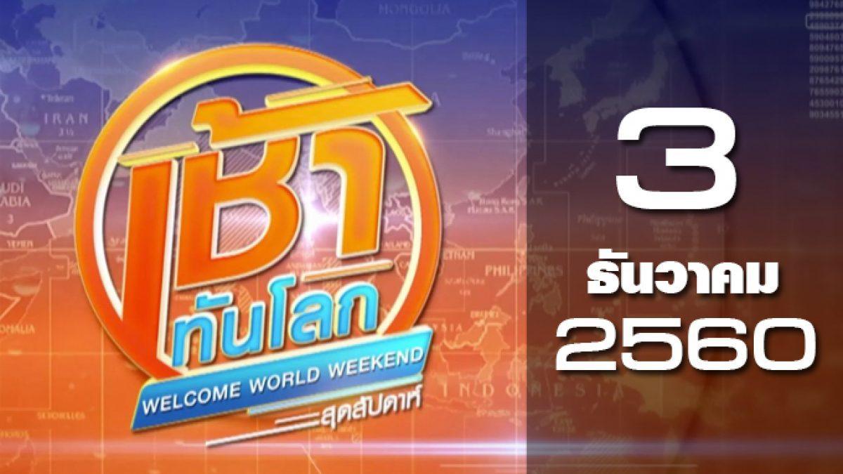 เช้าทันโลก สุดสัปดาห์ Welcome World Weekend 03-12-60