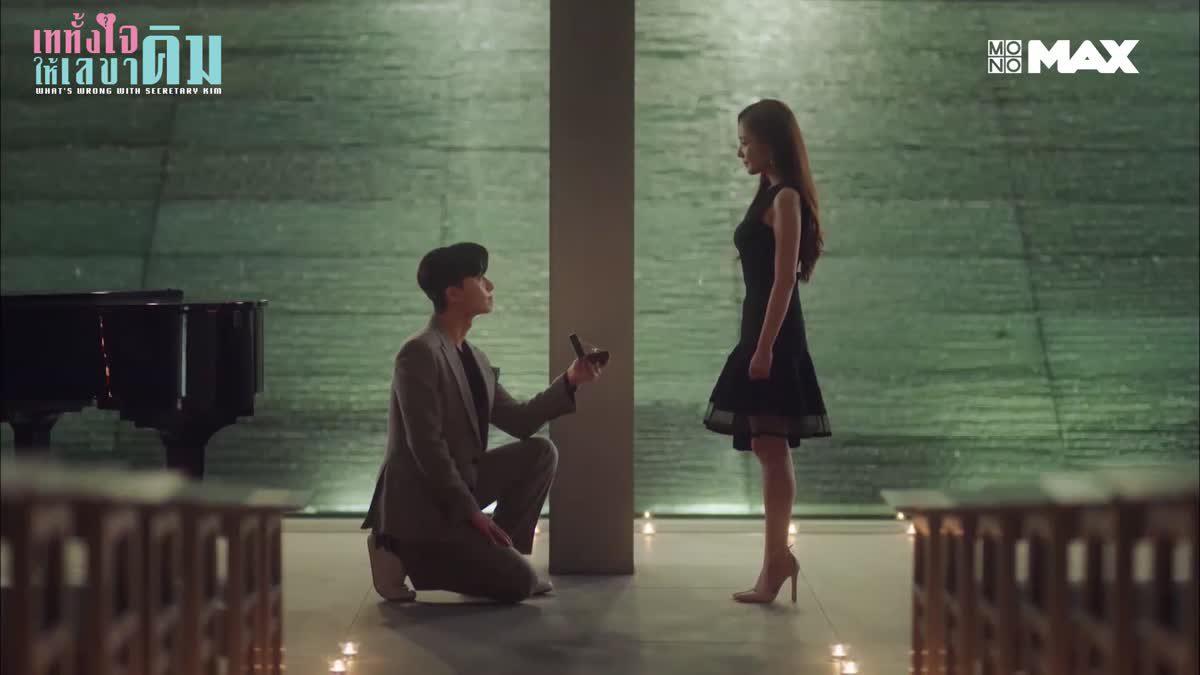 What's Wrong with Secretary Kim เททั้งใจให้เลขาคิม | แต่งงานกับผมได้ไหม ?