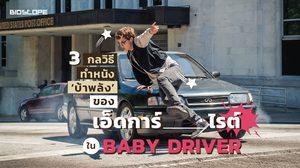 3 กลวิธีทำหนัง 'บ้าพลัง' ของ เอ็ดการ์ ไรต์ ใน Baby Driver