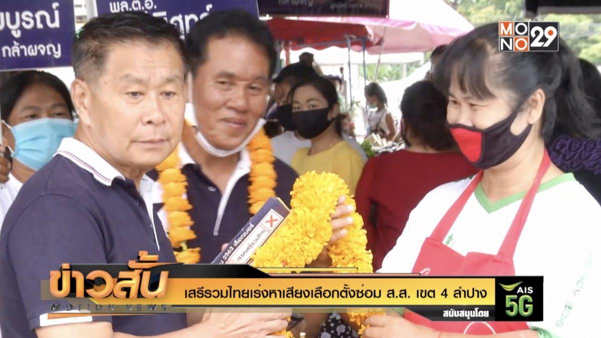 เสรีรวมไทยเร่งหาเสียงเลือกตั้งซ่อม ส.ส. เขต 4 ลำปาง