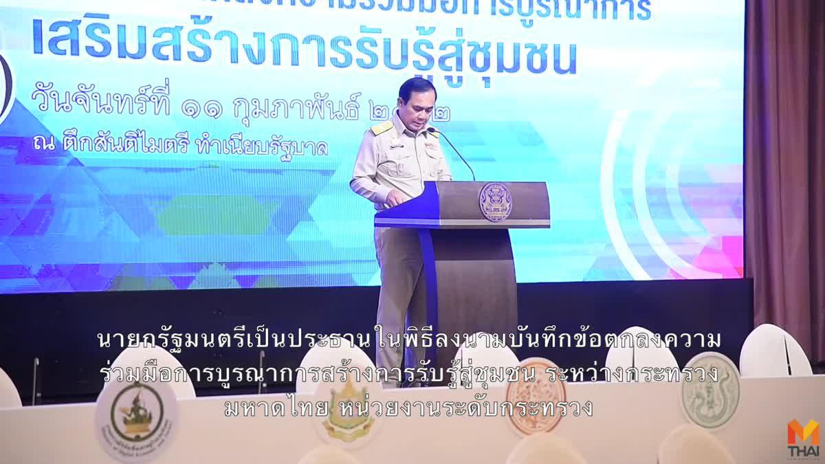 นายกฯ กำชับส่วนราชการเผยแพร่ข้อมูลข่าวสารให้ประชาชนรับรู้ ด้วยภาษาที่กระชับ