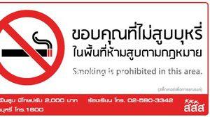 บังคับใช้แล้ว กฎกระทรวงสาธารณสุข ห้ามสูบบุหรี่ในที่สาธารณะ ฝ่าฝืนปรับไม่เกิน 5,000