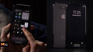ภาพคอนเซปต์ iPhone XI ที่มาพร้อมกับ iOS 13 และฟีเจอร์ Dark Mode
