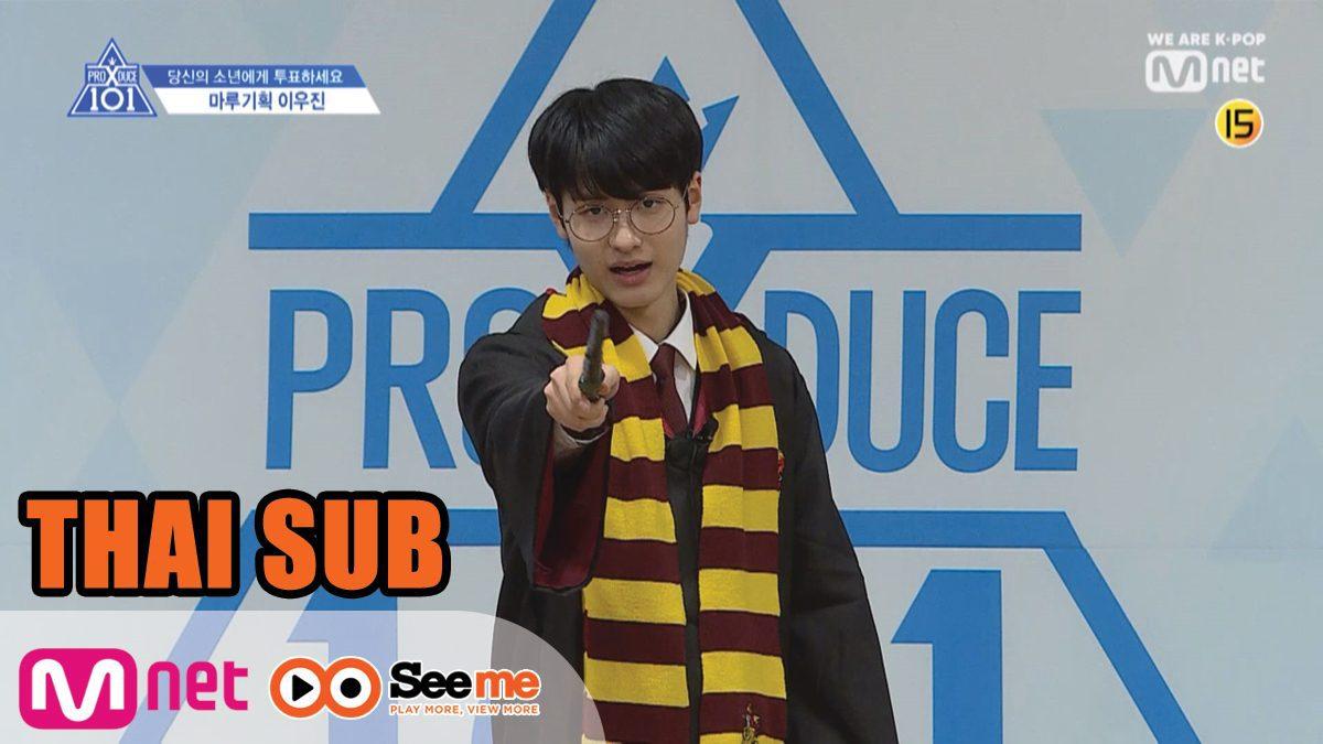 [THAI SUB] แนะนำตัวผู้เข้าแข่งขัน | 'อี อูจิน' LEE WOO JIN I จากค่าย Maroo Entertainment