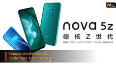Huawei เปิดตัว nova 5z ในจีนมากับกล้องหลัง 4 ตัว