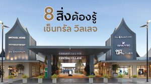 8 สิ่งที่ควรรู้ ก่อนมาช้อปที่ เซ็นทรัล วิลเลจ ลักชูรี่เอาท์เล็ต แห่งแรกของไทย