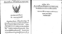 เผยเอกสารราชกิจจานุเบกษา 'ทูลกระหม่อม' ทรงลาออกจากฐานันดรศักดิ์