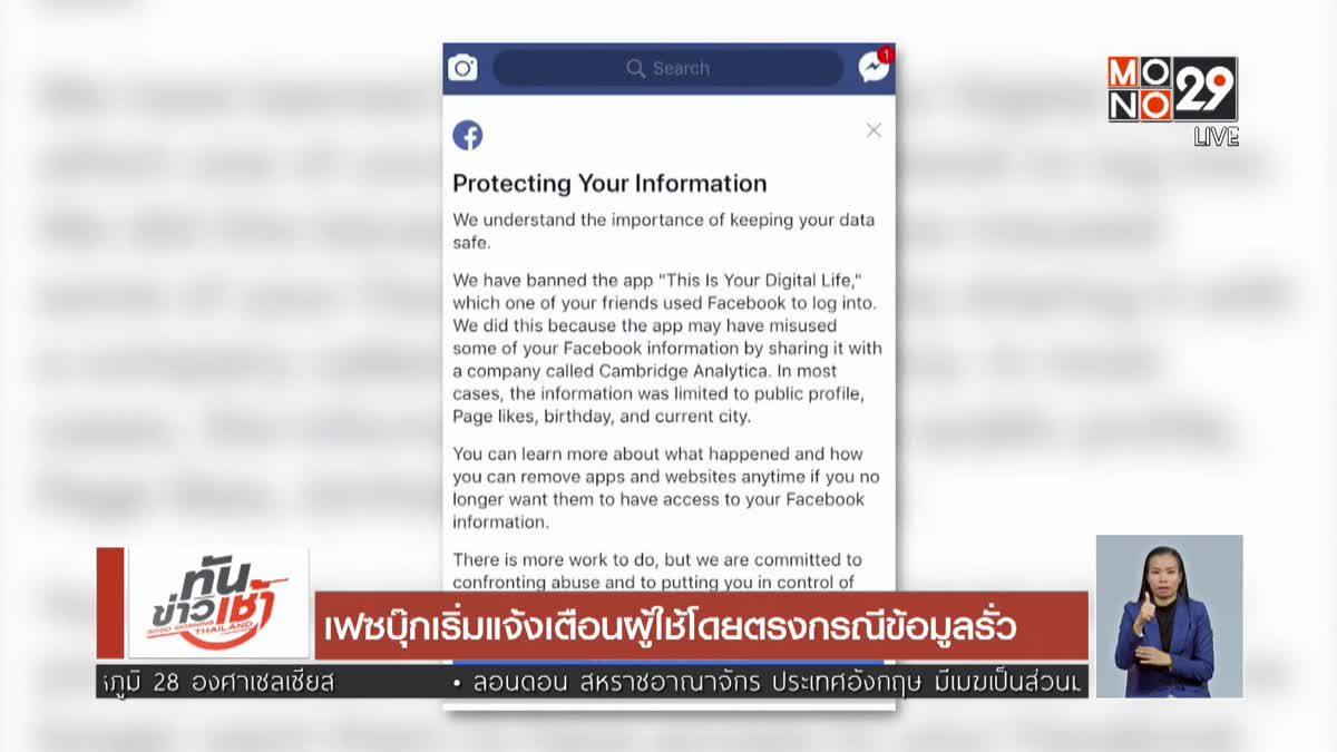 เฟซบุ๊กเริ่มแจ้งเตือนผู้ใช้โดยตรงกรณีข้อมูลรั่ว
