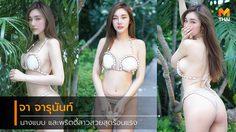 อีกครั้งที่ความสวย และเซ็กซี่ของ จา จารุนันท์ ทำเอาหลายคนใจละลาย