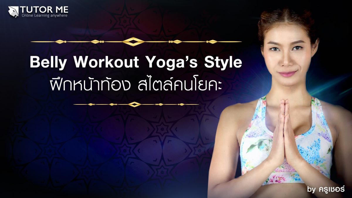 Belly Workout for Yoga's Style : ฝึกหน้าท้อง สไตล์คนโยคะ by Kru'Cher