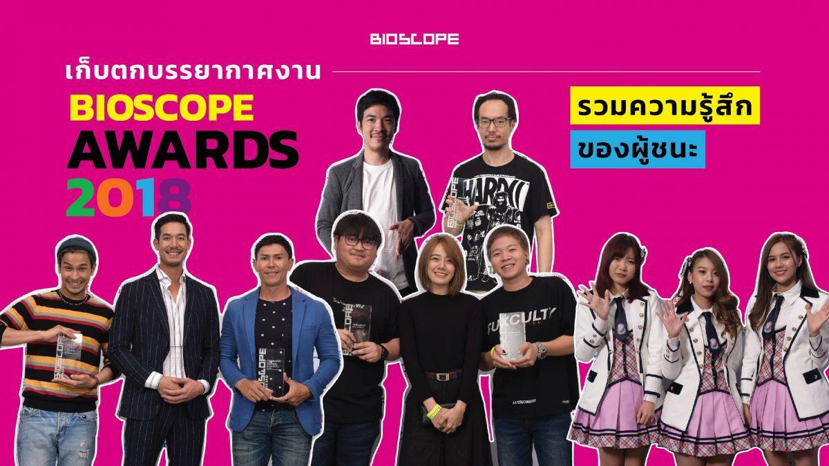 เก็บตกบรรยากาศงาน BIOSCOPE Awards 2018 : รวมความรู้สึกของผู้ชนะ