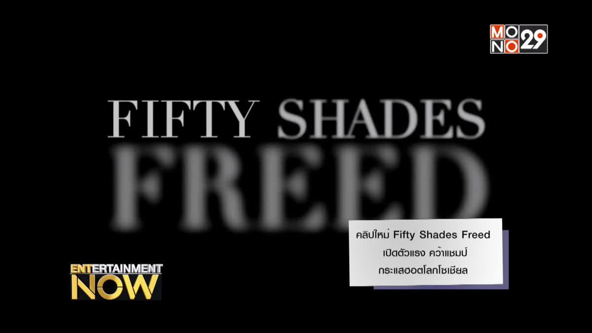 คลิปใหม่ Fifty Shades Freed เปิดตัวแรง คว้าแชมป์กระแสฮอตโลกโซเชียล