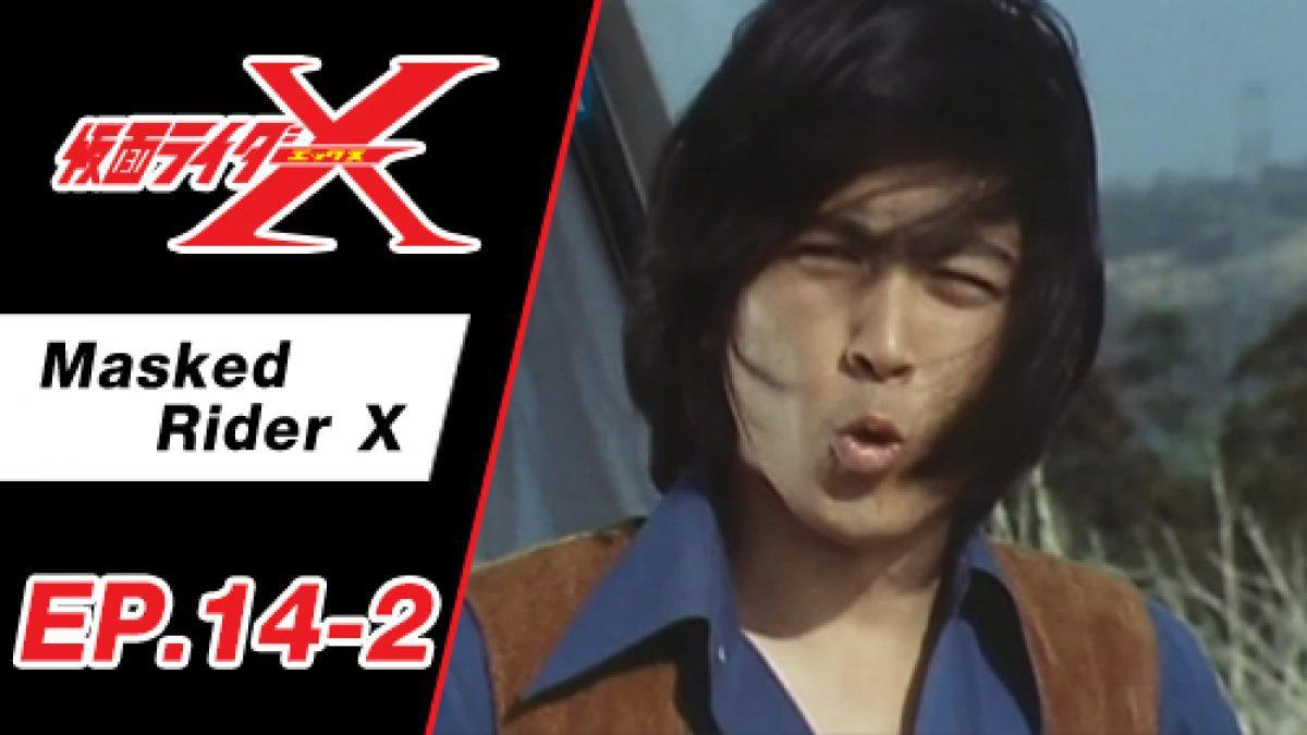 Masked Rider X ตอนที่ 14-2