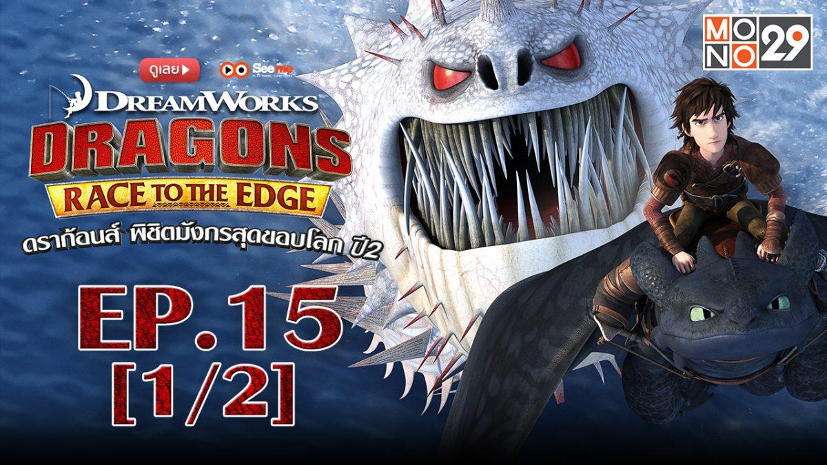 Dragons: Race to the Edge ดราก้อนส์ พิชิตมังกรสุดขอบโลก ปี 2 EP.15 [1/2]