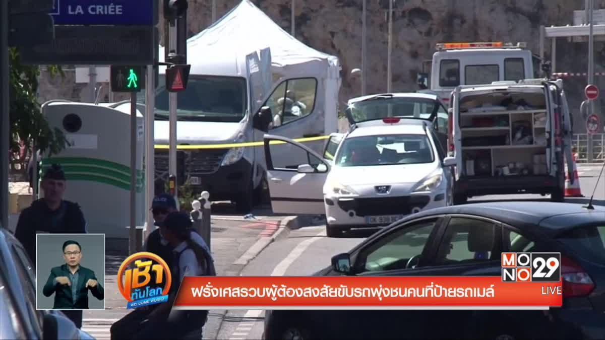 ฝรั่งเศสรวบผู้ต้องสงสัยขับรถพุ่งชนคนที่ป้ายรถเมล์