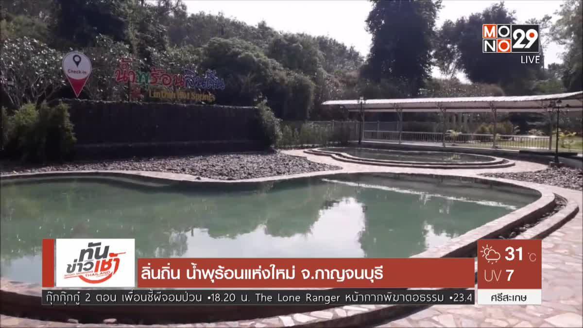 ลิ่นถิ่น น้ำพุร้อนแห่งใหม่ จ.กาญจนบุรี