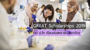 ทุนการศึกษา GREAT Scholarships 2019