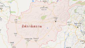 ระเบิดพลีชีพ โจมตี ตร.อัฟกาฯ ดับ 12 เจ็บอื้อ